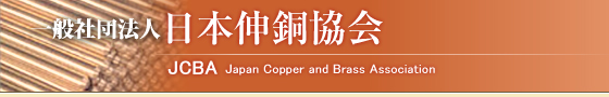 ��{�L������@JCBA Japan Copper and Brass Association